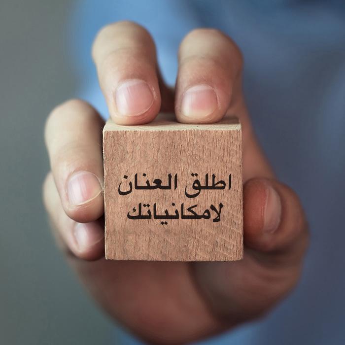 unlock_arabic